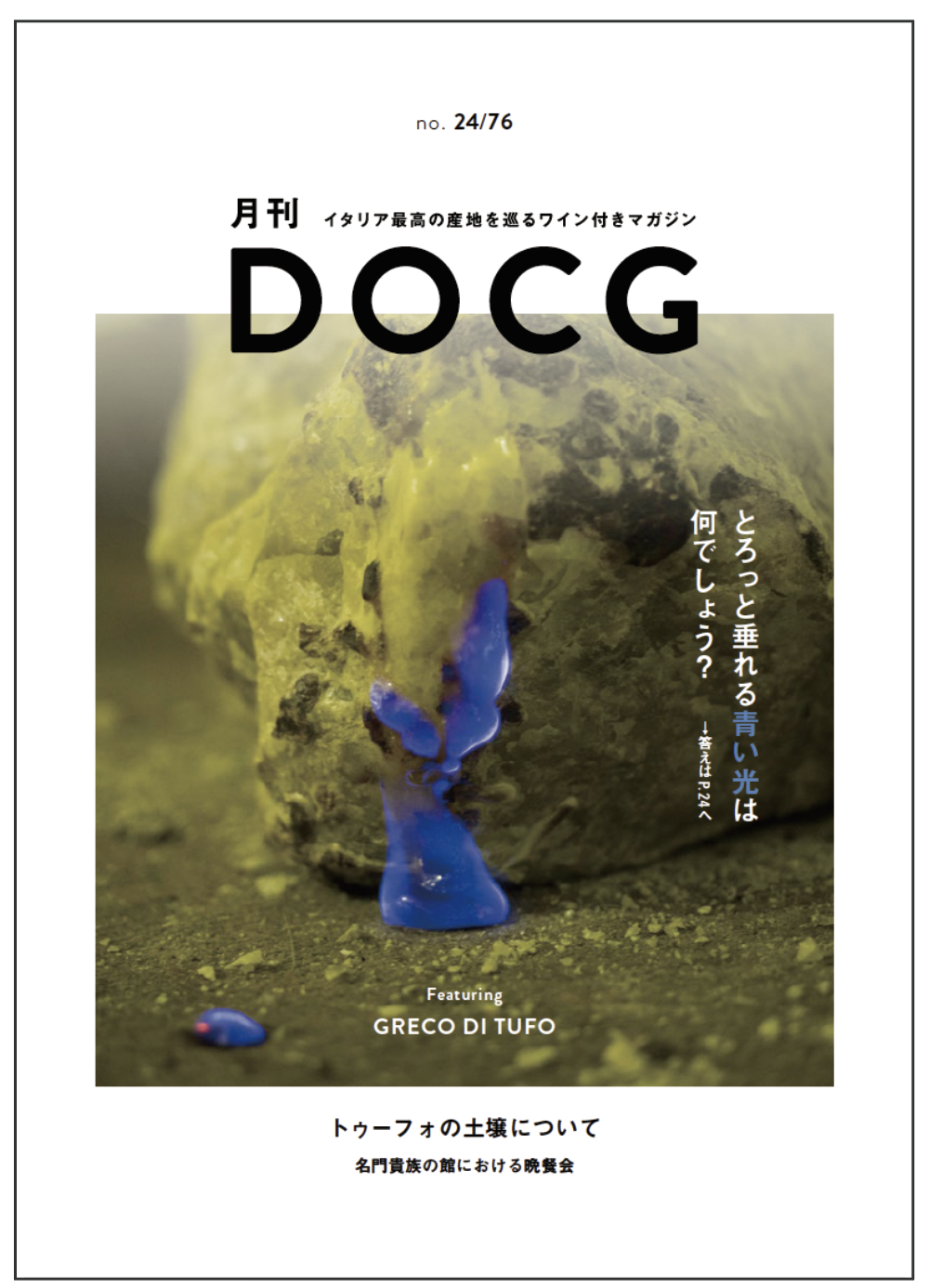 docg_greco_di_tufo.pdf
